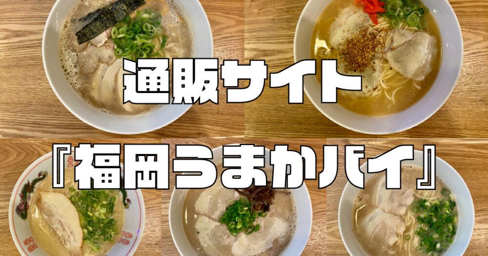 福岡うまかバイ2